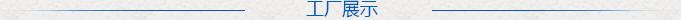 济南青松国际贸易有限公司